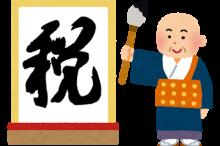 kotoshi_kanji_2014